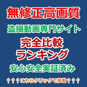盗撮動画を配信する有料アダルトサイト全13サイト完全攻略(最新版) ~盗撮動画サイト比較.com~